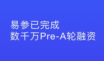 【ToB快讯】一站式股权服务商「易参」完成数百万美元Pre-A轮融资,顺为资本领投