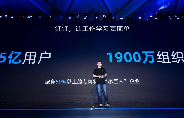 """钉钉宣布用户数破5亿,发布年度趋势关键词""""数字生产力"""""""