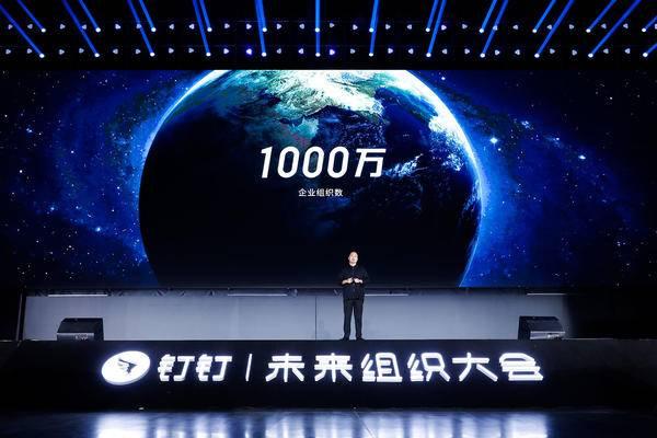 "【ToB观察】用户数破2亿,企业组织数破1000万,阿里钉钉发布最新""智能协同""产品升级"