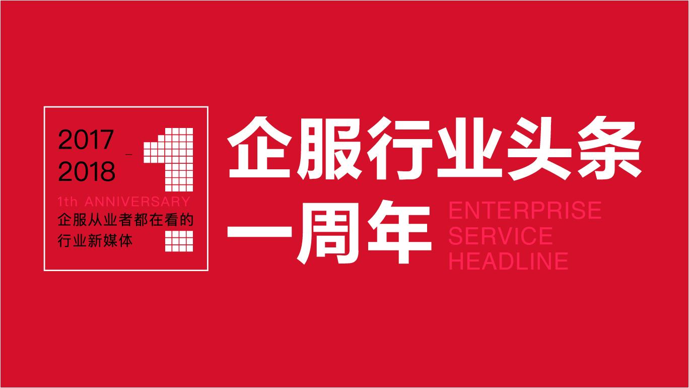 【企服快讯】企服行业头条,上线一周年!