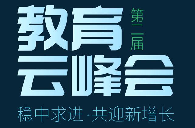 【蝉大师 X MobTech 第二届教育云峰会】如约而至!