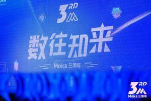 """【企服观察】Moka成立三周年,推出""""AI人岗匹配""""功能"""