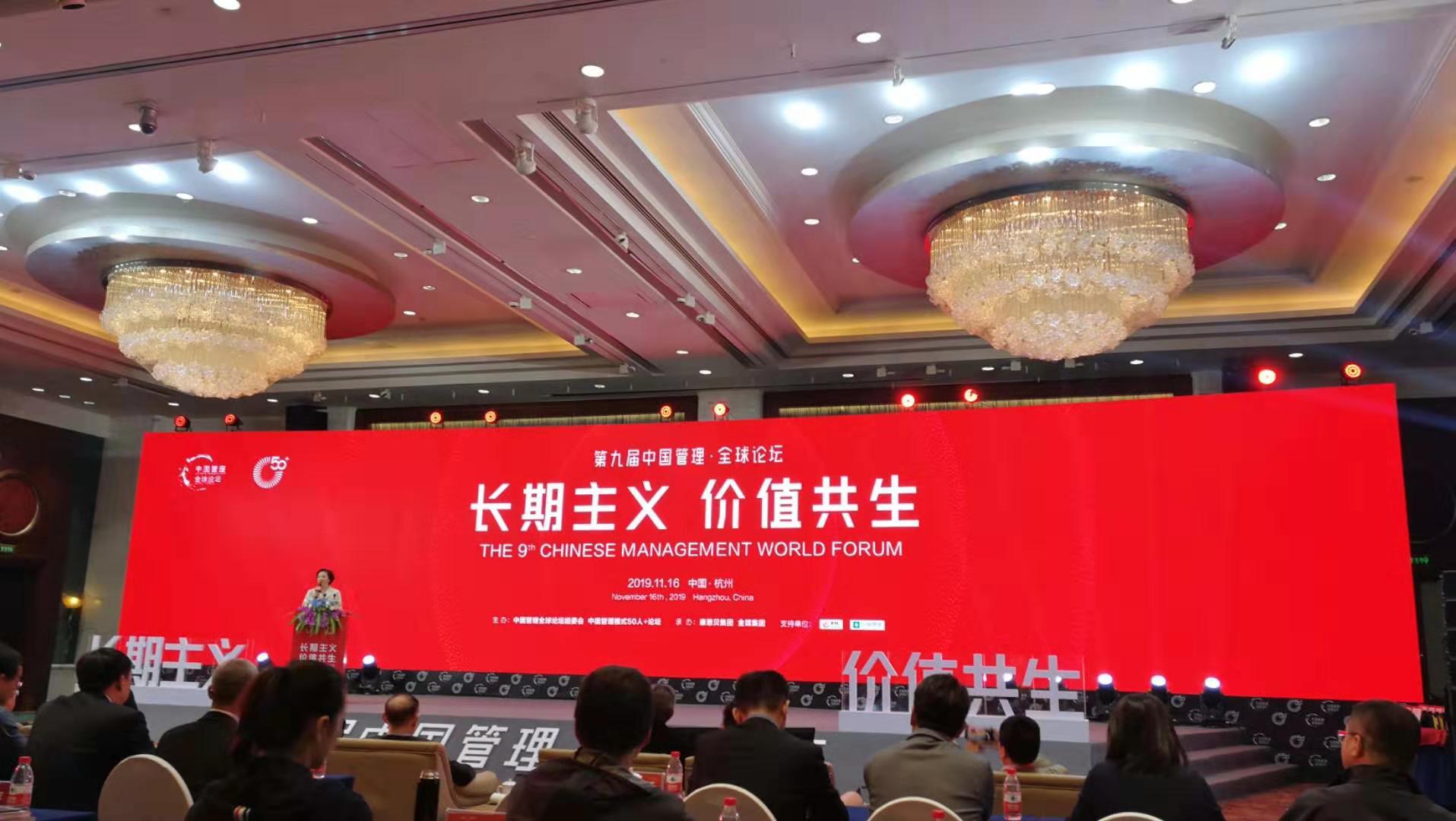 """2019中国管理·全球论坛召开,共话""""长期主义 价值共生"""""""