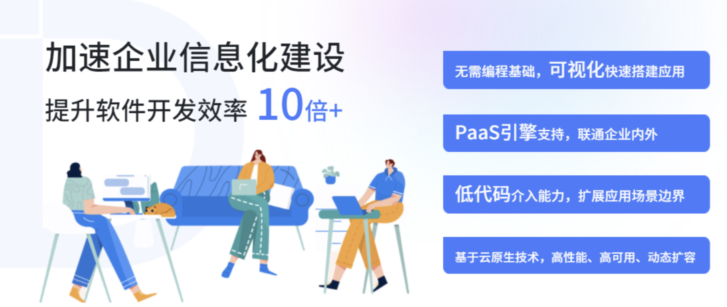 【ToB快讯】「百特云享」获数千万元Pre-A轮融资,专注中大型企业低代码+无代码平台服务
