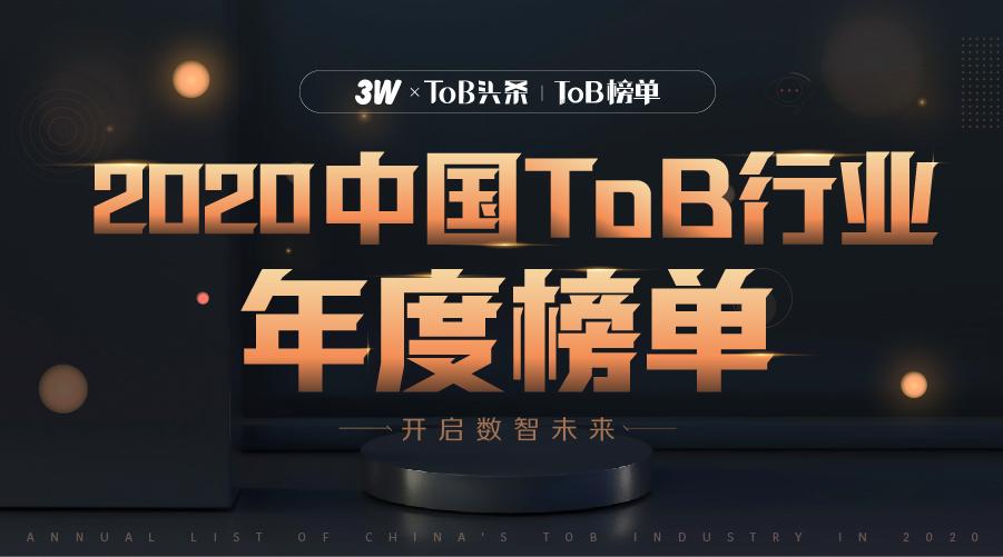 2020,谁是中国ToB行业最有影响力的企业?