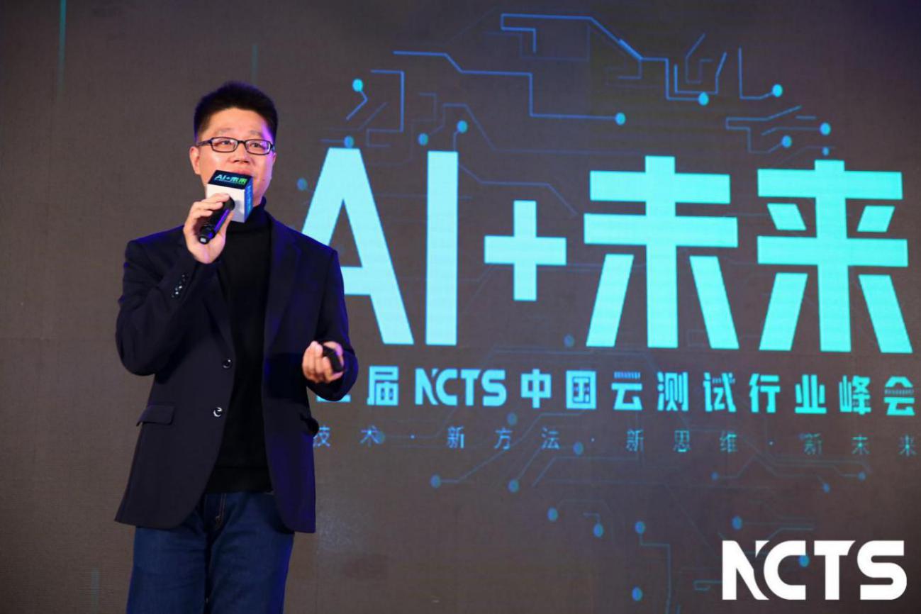 【ToB观察】测试效率提升一倍!第二届NCTS中国云测试峰会开启AI测试新范式