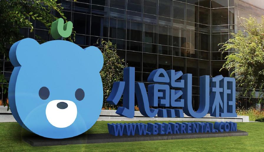 小熊U租与赛迪网联合发布《中国IT办公设备运营行业研究报告》:轻资产化是全球趋势