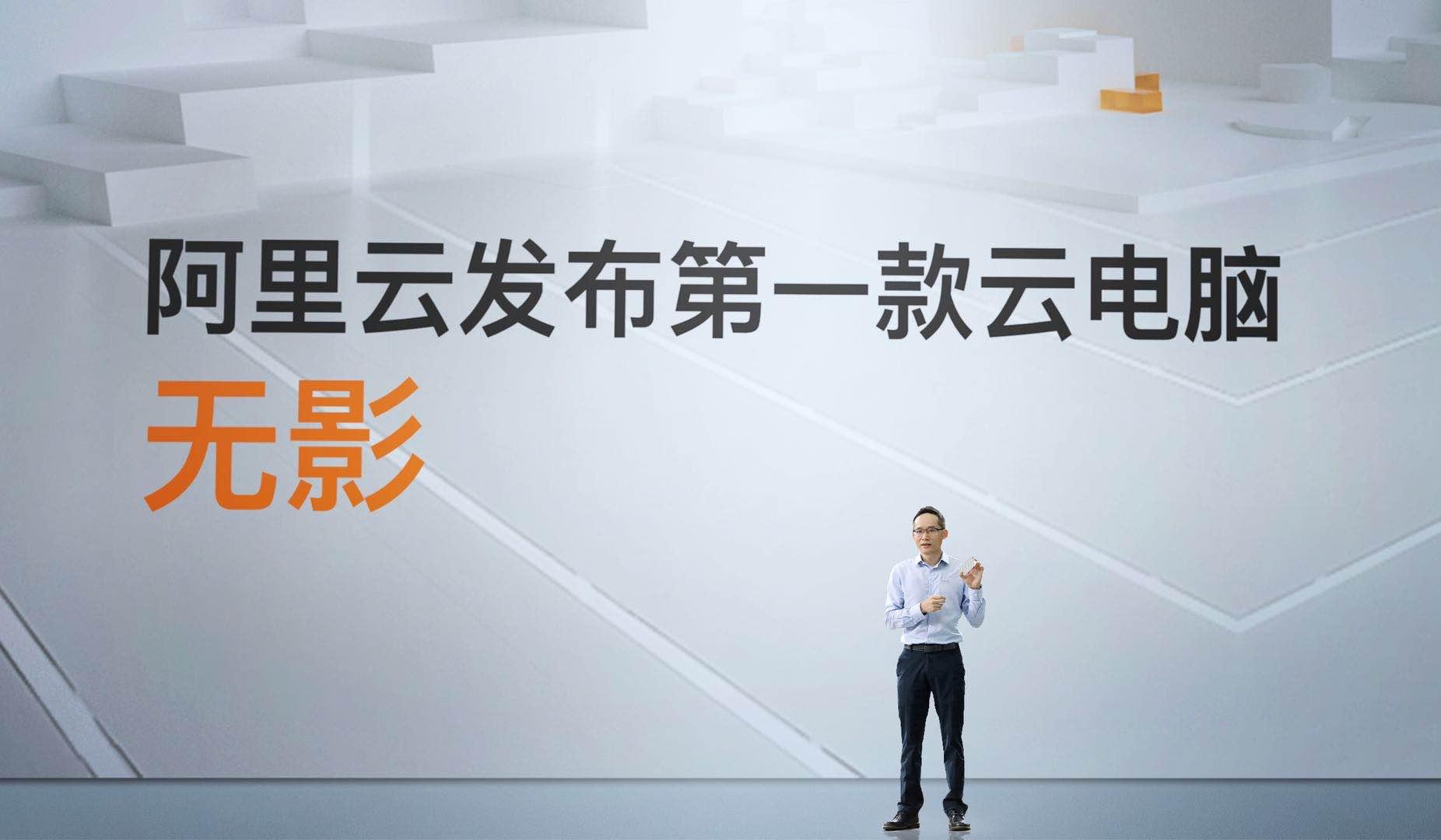 【ToB快讯】阿里云发布第一款云电脑无影,抢占CC (Cloud Computer)赛道
